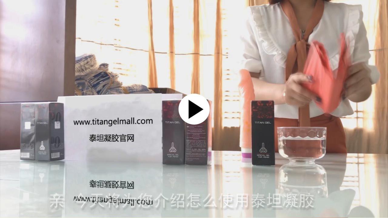 泰坦凝胶使用视频