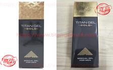 真假金色泰坦凝胶在外包装有什么区别呢?